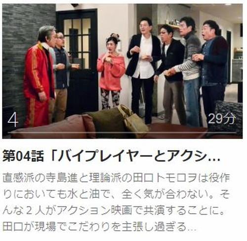 バイプレイヤーズ ~もしも6人の名脇役がシェアハウスで暮らしたら~第4話