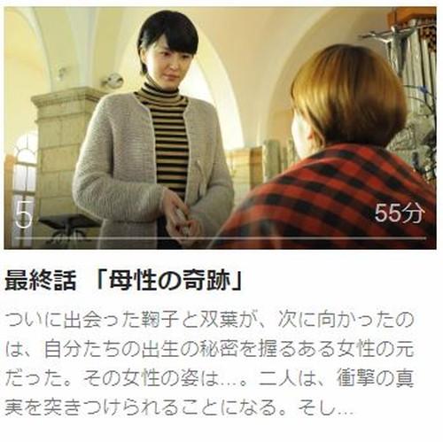 東野圭吾「分身」第5話
