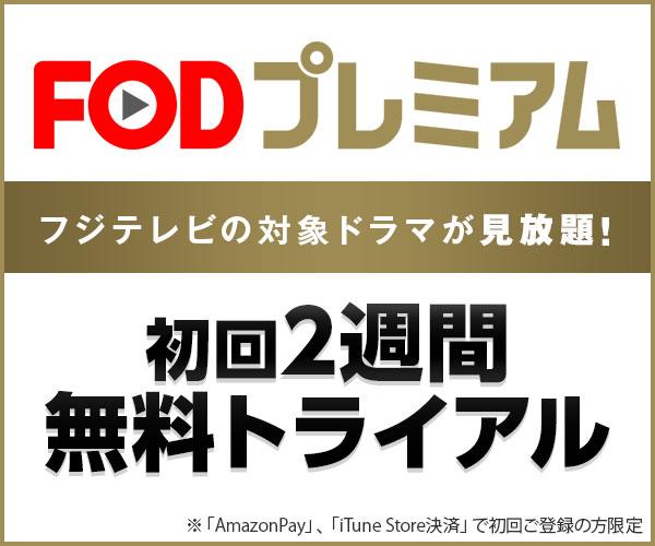 FOD2週間無料トライアル