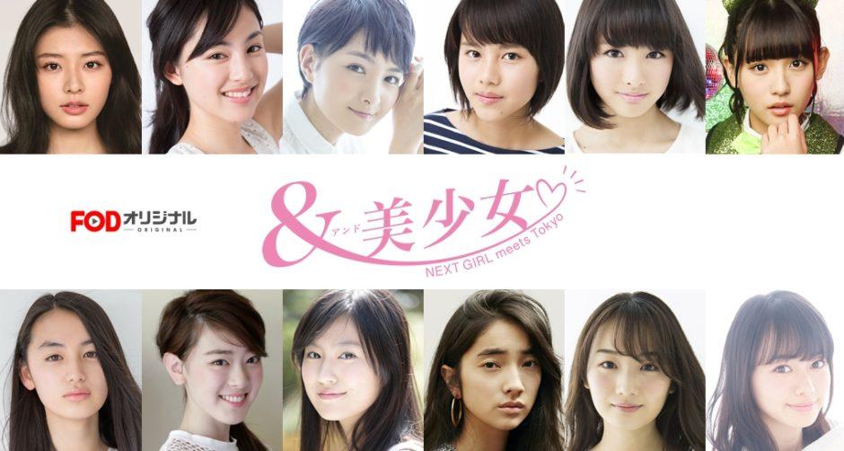 &美少女 NEXT GIRL meets Tokyoアイキャッチ