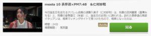 &美少女 NEXT GIRL meets Tokyo第10話