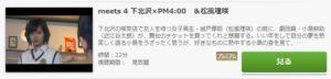 &美少女 NEXT GIRL meets Tokyo第4話