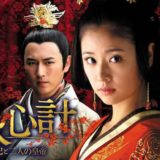 美人心計 ~一人の妃と二人の皇帝~アイキャッチ画像
