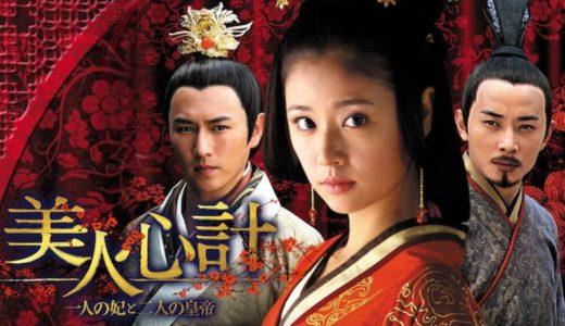 「美人心計 ~一人の妃と二人の皇帝~」の中国ドラマを見れる動画配信サイトは?全話無料でお試し視聴する方法!(第1話~40話<最終回>まで)