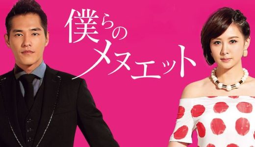 「僕らのメヌエット」の台湾ドラマを見れる動画配信サイトは?全話無料でお試し視聴する方法!(第1話~21話<最終回>まで)