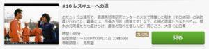 ファイアーボーイズ~め組の大吾~第10話