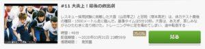 ファイアーボーイズ~め組の大吾~第11話