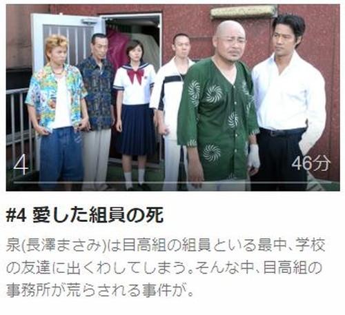 セーラー服と機関銃 (2006)第4話