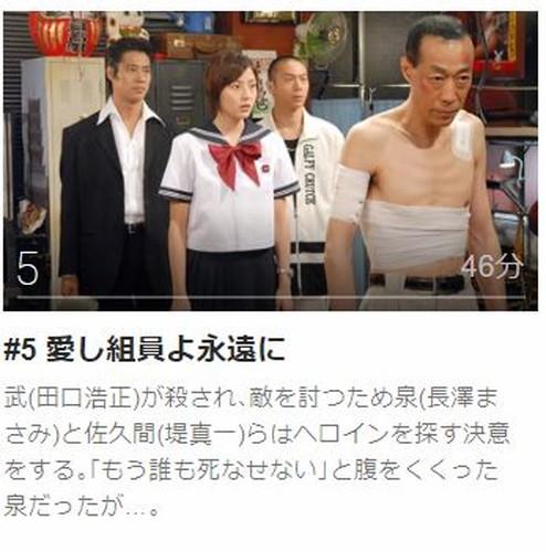 セーラー服と機関銃 (2006)第5話