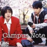 キャンパス・ノートアイキャッチ画像