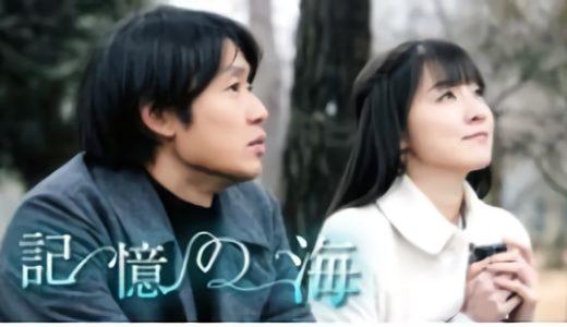 「記憶の海」のドラマを見れる動画配信サイトは?全話無料でお試し視聴する方法!