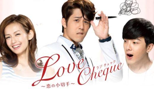 「Love Cheque ~恋の小切手」の台湾ドラマを見れる動画配信サイトは?全話無料でお試し視聴する方法!(第1話~35話<最終回>まで)