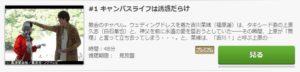 グッドモーニング・コール our campus days第1話