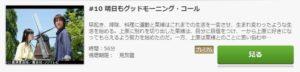 グッドモーニング・コール our campus days第10話