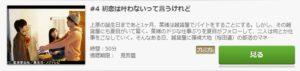 グッドモーニング・コール our campus days第4話