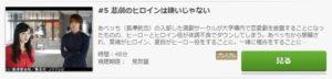 グッドモーニング・コール our campus days第5話