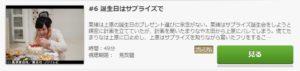グッドモーニング・コール our campus days第6話
