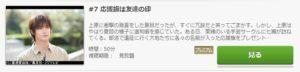 グッドモーニング・コール our campus days第7話