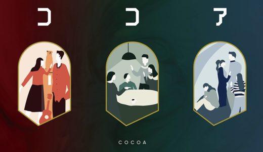 「ココア」のドラマを見れる動画配信サイトは?全話無料でお試し視聴する方法!(第1話<最終回>まで)