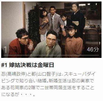 ダブル・キッチン第1話