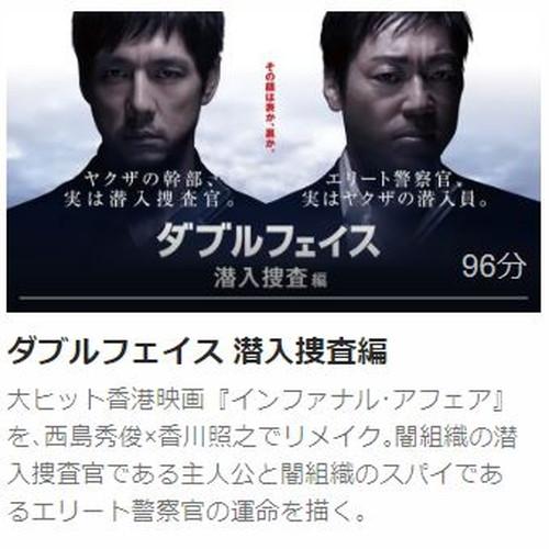 ダブルフェイス 潜入捜査編第1話