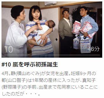 ダブル・キッチン第10話