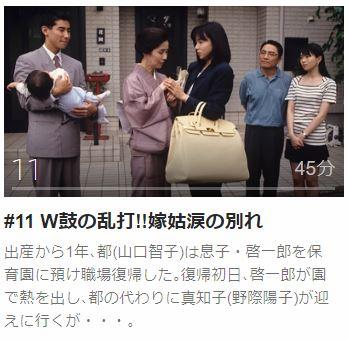 ダブル・キッチン第11話