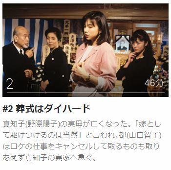 ダブル・キッチン第2話