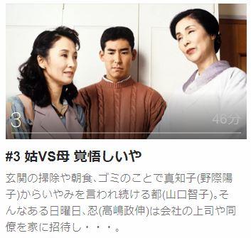 ダブル・キッチン第3話