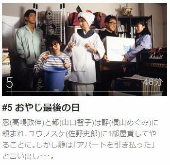 ダブル・キッチン第5話
