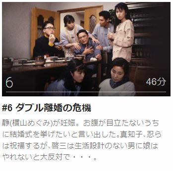 ダブル・キッチン第6話
