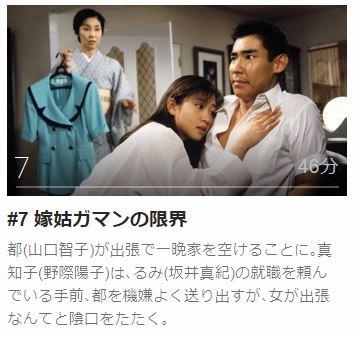 ダブル・キッチン第7話
