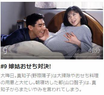 ダブル・キッチン第9話