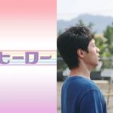 HIStory~マイ・ヒーロー