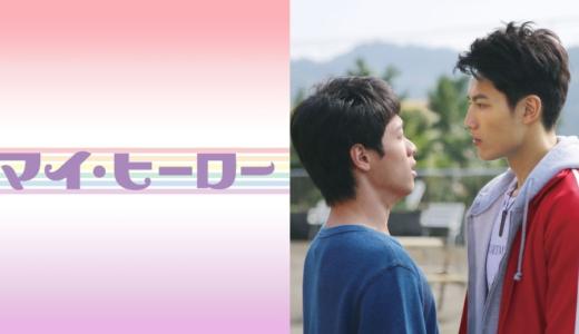 「HIStory~マイ・ヒーロー」の台湾ドラマを見れる動画配信サイトは?全話無料でお試し視聴する方法!(第1話~4話<最終回>まで)