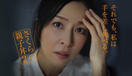 「さくらの親子丼2」のドラマを見れる動画配信サイトは?全話無料でお試し視聴する方法!(第1話~8話<最終回>まで)