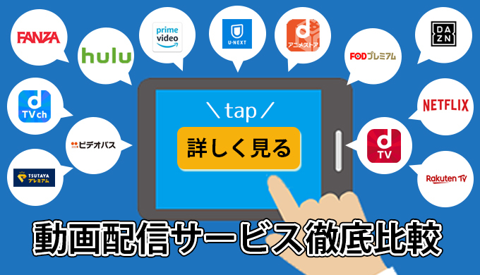 動画サービス徹底比較