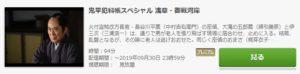 鬼平犯科帳スペシャル 浅草・御厩河岸第1話
