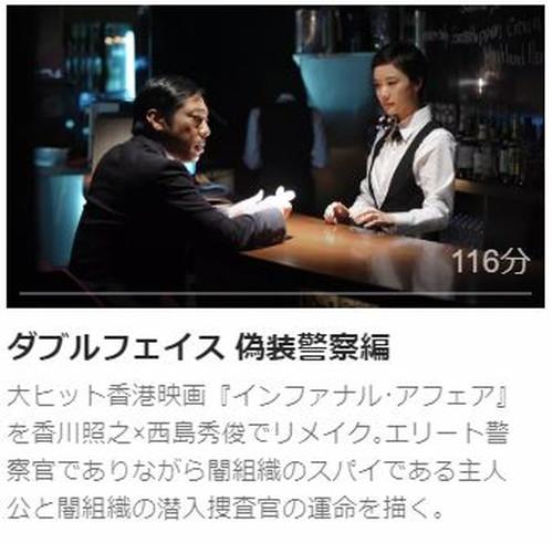 ダブルフェイス 偽装警察編第1話