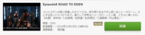 ROAD TO EDEN第8話
