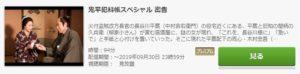 鬼平犯科帳スペシャル 密告第1話