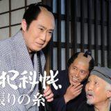 鬼平犯科帳スペシャル 見張りの糸アイキャッチ