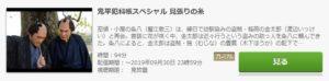 鬼平犯科帳スペシャル 見張りの糸第1話