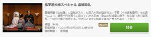 鬼平犯科帳スペシャル 盗賊婚礼第1話