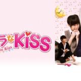イタズラなKiss~Miss In Kiss