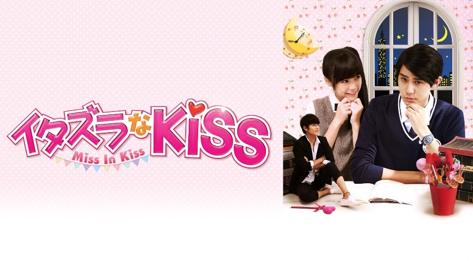 イタズラなKiss~Miss In Kiss