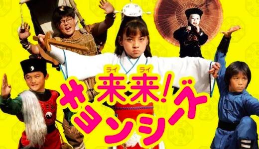 「来来!キョンシーズ<デジタルリマスター版>」の韓国ドラマを見れる動画配信サイトは?全話無料でお試し視聴する方法!(第1話~10話<最終回>まで)