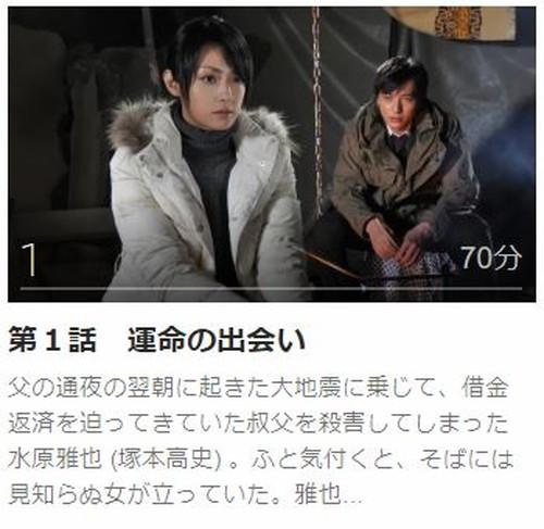 東野圭吾「幻夜」第1話