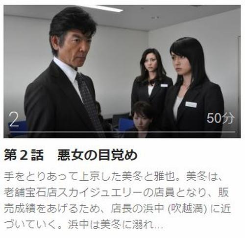 東野圭吾「幻夜」第2話