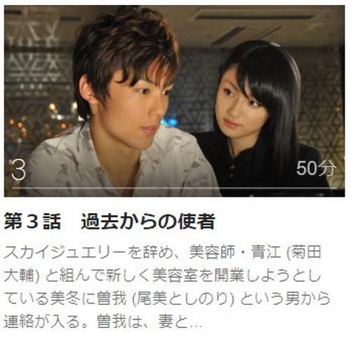 東野圭吾「幻夜」第3話